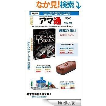 週刊アマゾン通販 002号: アマゾンで利幅の厚い商品を毎週ご紹介!世界のアマゾンでお宝商品を探して、誰でも簡単通販しよ! (Amazon通販) [Kindle版]