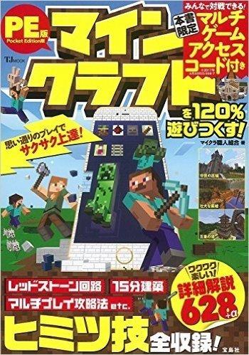 Pocket Edition版 マインクラフトを120%遊びつくす!【マルチゲーム アクセスコード付き】 (TJMOOK)
