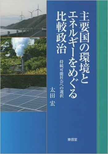 主要国の環境とエネルギーをめぐる比較政治―持続可能社会への選択