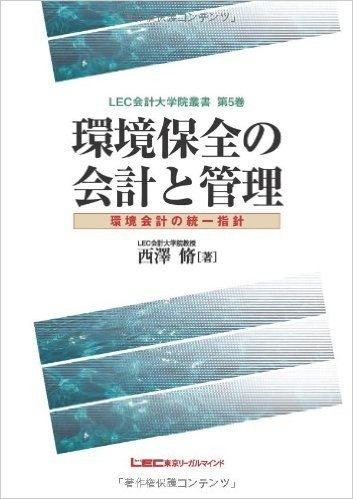LEC会計大学院叢書第5巻 環境保全の会計と管理