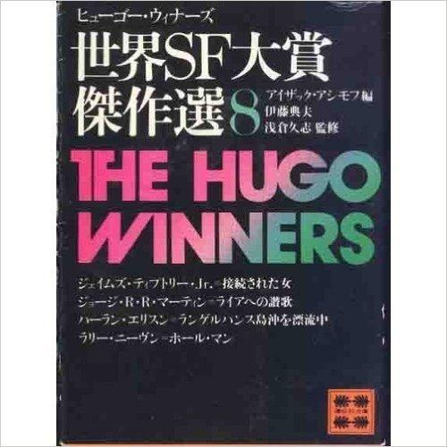 世界SF大賞傑作選(ヒューゴー・ウィナーズ) 8 (講談社文庫)