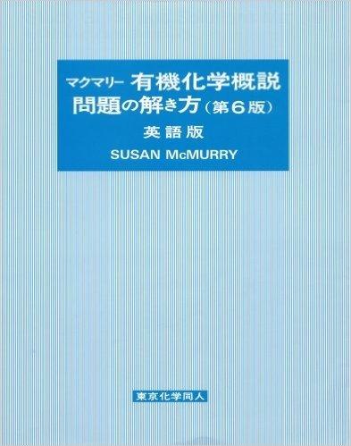 マクマリー有機化学概説問題の解き方(第6版)英語版