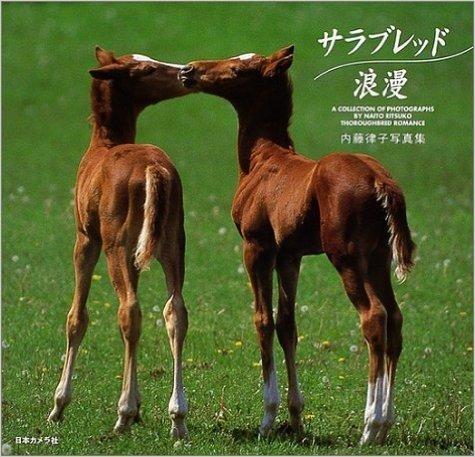 サラブレッド浪漫―内藤律子写真集