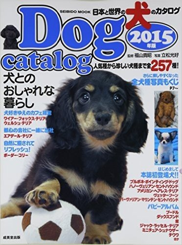 日本と世界の犬のカタログ 2015年版 全257種! (SEIBIDO MOOK)