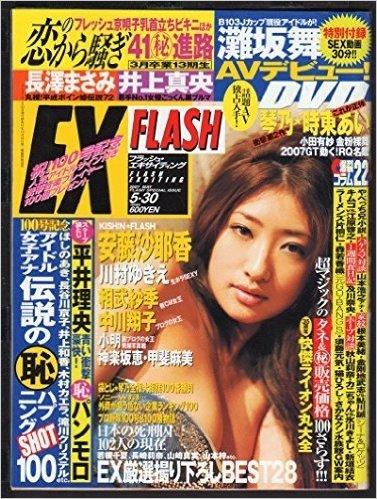 フラッシュ・エキサイティング 2007.5 FLASH EX