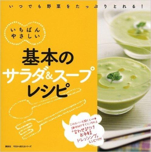 基本のサラダ&スープレシピ いちばんやさしい (今日から使えるシリーズ(実用))