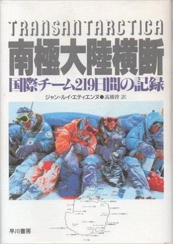 南極大陸横断―国際チーム219日間の記録
