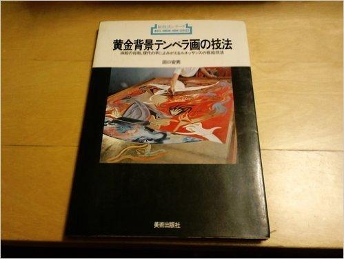 黄金背景テンペラ画の技法―油絵の母胎、現代の手によみがえるルネッサンスの板絵技法 (1978年) (新技法シリーズ)