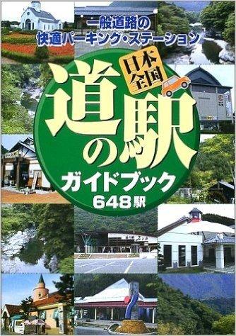 日本全国道の駅ガイドブック648駅―一般道路の快適パーキング・ステーション