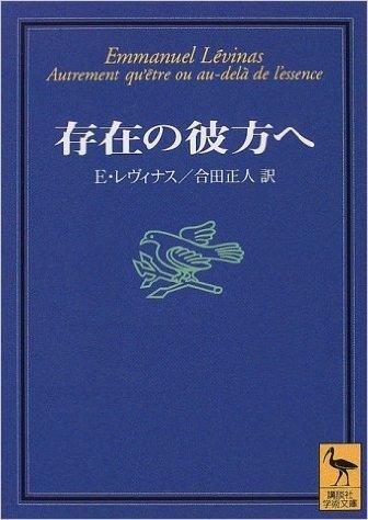 存在の彼方ヘ (講談社学術文庫)