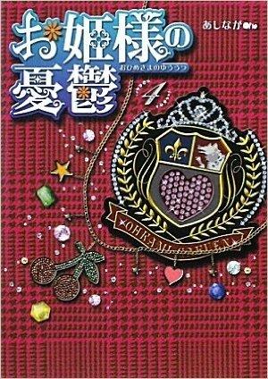 お姫様の憂鬱〈4〉 (魔法のiらんど文庫)