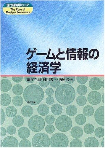 ゲームと情報の経済学 (現代経済学のコア)