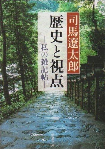 歴史と視点―私の雑記帖 (新潮文庫)