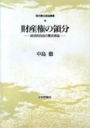 財産権の領分―経済的自由の憲法理論 (現代憲法理論叢書)