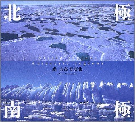 北極南極―森吉高写真集