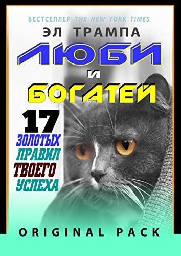 Люби и богатей. 17 Золотых правил твоего успеха: Original Pack (Russian Edition)
