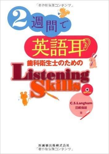 2週間で英語耳 歯科衛生士のためのListening Skills