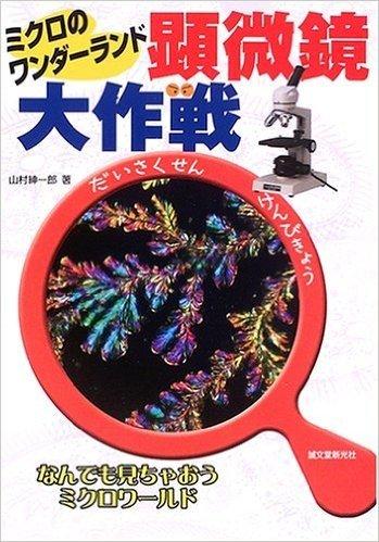 顕微鏡大作戦―ミクロのワンダーランド