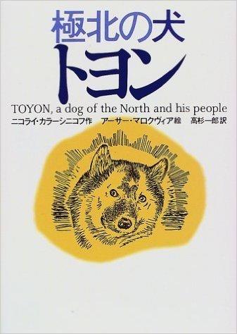 極北の犬トヨン
