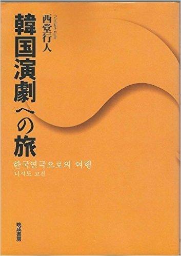 韓国演劇への旅