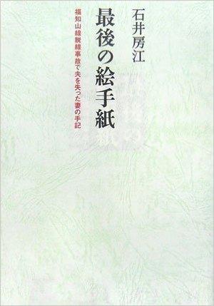 最後の絵手紙―福知山線脱線事故で夫を失った妻の手記