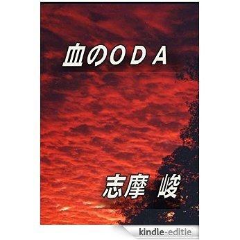 Bloody ODA (Japanese Edition) [Kindle-editie]