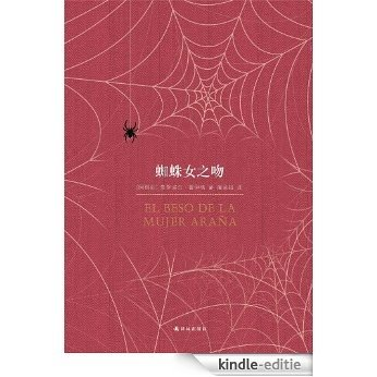 Kiss of a Spider Woman (Mandarin Edition) (Chinese Edition) [Kindle-editie]