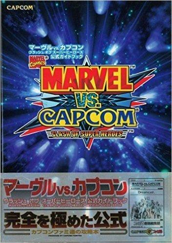 マーヴルvs.カプコン クラッシュ・オブ・スーパーヒーローズ公式ガイドブック
