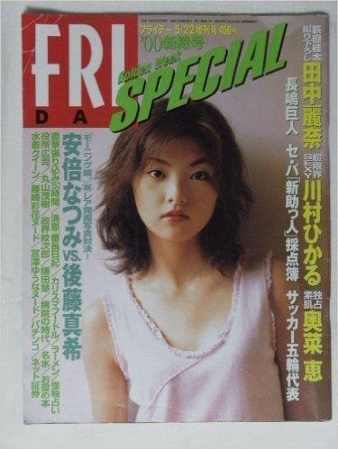 FRIDAY Golden Week SPECIAL(フライデーゴールデンウィークスペシャル) 00新緑号 2000年5月22日増刊号