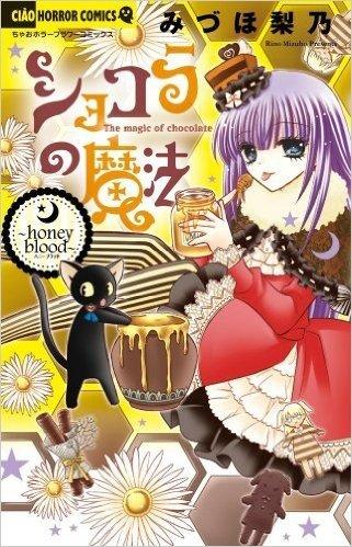 ショコラの魔法~honey blood~ (ちゃおホラーコミックス)