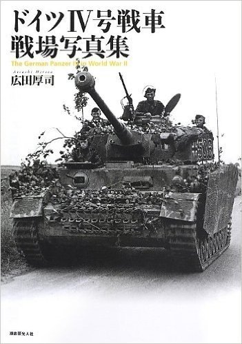 ドイツ4号戦車戦場写真集