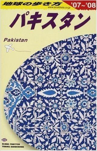 D32 地球の歩き方 パキスタン 2007~2008