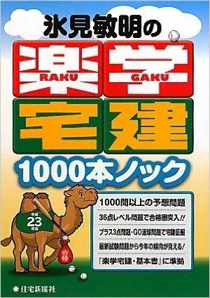 氷見敏明の楽学宅建1000本ノック〈平成23年版〉 (楽学宅建シリーズ)