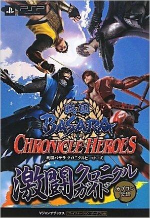 戦国BASARA クロニクルヒーローズ PSP版 激闘クロニクルガイド カプコン公認 (Vジャンプブックス)