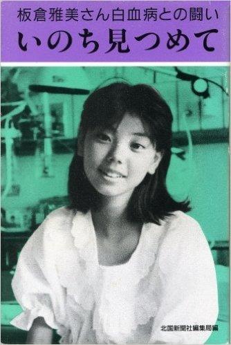 いのち見つめて―板倉雅美さん白血病との闘い