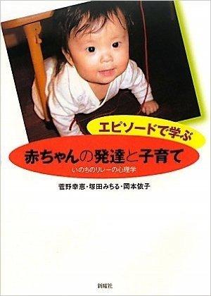 エピソードで学ぶ赤ちゃんの発達と子育て―いのちのリレーの心理学
