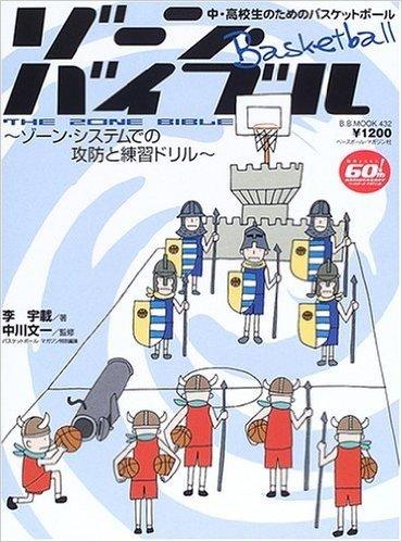 ゾーン・バイブル―中・高校生のためのバスケットボール (B.B.MOOK―スポーツシリーズ (432))