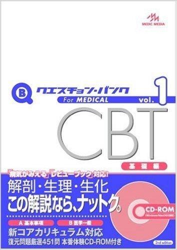 クエスチョン・バンクCBT〈vol.1〉基礎編