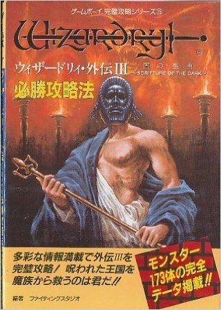ウィザードリィ・外伝3 闇の聖典必勝攻略法 (ゲームボーイ完璧攻略シリーズ)
