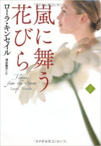 嵐に舞う花びら(上) (扶桑社ロマンス)