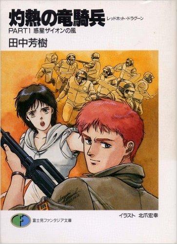 灼熱の竜騎兵(レッドホット・ドラグーン)〈PART1〉惑星ザイオンの風 (富士見ファンタジア文庫)