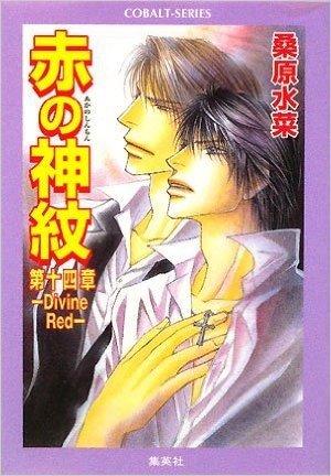 赤の神紋〈第14章〉Divine Red (コバルト文庫)