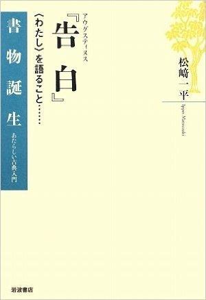 """アウグスティヌス『告白』―""""わたし""""を語ること… (書物誕生―あたらしい古典入門)"""