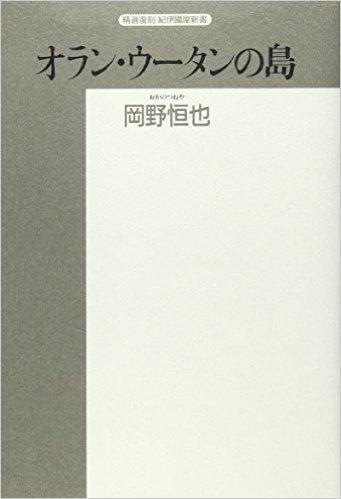 オラン・ウータンの島―ボルネオ探訪記 (精選復刻紀伊国屋新書)