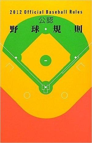公認野球規則〈2012〉