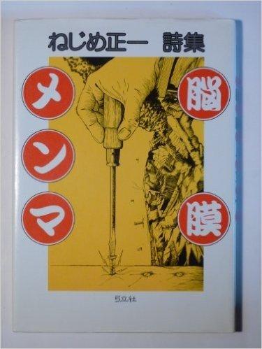 脳膜メンマ―ねじめ正一詩集 (1983年)