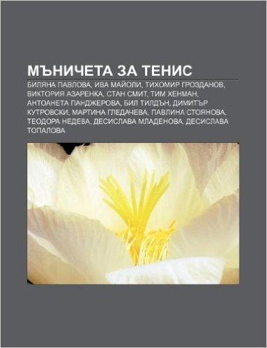 M Nicheta Za Tenis: Bilyana Pavlova, Iva Mai Oli, Tikhomir Grozdanov, Viktoriya Azarenka, Stan Smit, Tim Khenman, Antoaneta Pandzherova