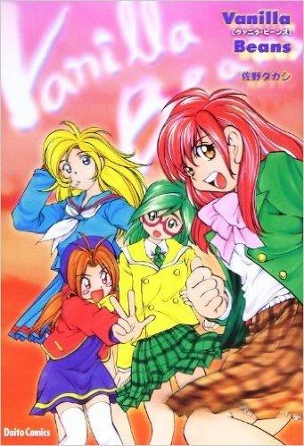 ヴァニラ・ビーンズ (ダイトコミックス)