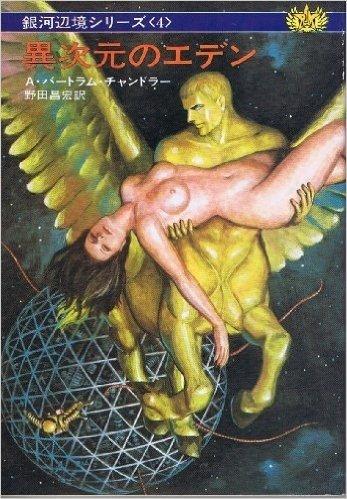異次元のエデン (ハヤカワ文庫 SF 200 銀河辺境シリーズ 4)