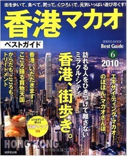 香港マカオベストガイド 2010年版(SEIBIDO MOOK BEST GUIDE 6)